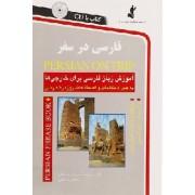 فارسی در سفر آموزش زبان فارسی برای خارجی ها