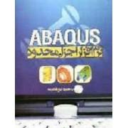 راهنمای نرم افزار اجزا محدود ABAQUS