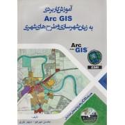 آموزش کاربردی Arc GIS به زبان شهرسازی و طرح های شهری