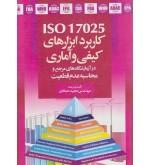 ISO 17025 کاربرد ابزارهای کیفی و آماری در آزمایشگاه های مرجع و محاسبه عدم قطعیت