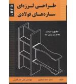 طراحی لرزه ای سازه های فولادی LRFD مطابق با مبحث دهم ویرایش 92