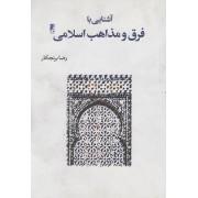 آشنایی با فرق و مذاهب اسلامی