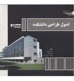 اصول طراحی دانشکده معماری