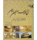 تاریخ هنر و معماری ایران و جهان از آغاز هنر تا هنرمعاصر