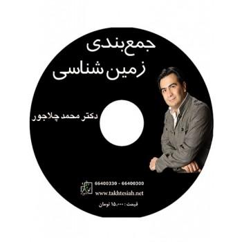 DVD جمع بندی زمین شناسی