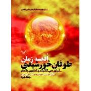 ادیسه زمان جلد دوم طوفان خورشیدی