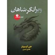 آوای اژدهایان جلد اول ویرانگر شاهان