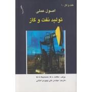 اصول عملی تولید نفت وگاز