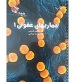 تست بیماری های عفونی 1 دکتر مجتبی کرمی