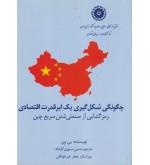 چگونگی شکل گیری یک ابر قدرت اقتصادی رمزگشایی از صنعتی شدن سریع چین