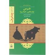 سه نمایشنامه خرس خواستگاری تاتیانا رپینا
