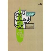 آشنایی با تاریخ فرهنگ ایران