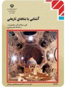 آشنایی با بناهای تاریخی