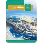 جغرافیای ایران