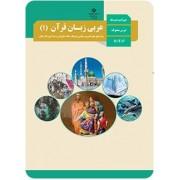 عربی زبان قرآن1 پایه دهم