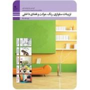 تزیینات سلولزی، رنگ، موکت و فضاهای داخلی