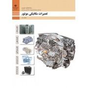 تعمیرات مکانیکی موتور