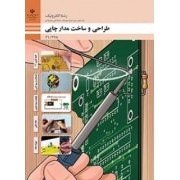 طراحی و ساخت مدار چاپی