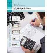 حسابداری خرید و فروش
