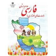 فارسی مهارت های خوانداری