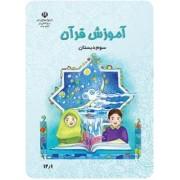 آموزش قرآن سوم ابتدایی