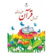 کتاب درسی آموزش قرآن