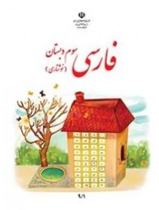 فارسی نوشتاری سوم ابتدایی