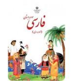 فارسی خوانداری سوم ابتدایی