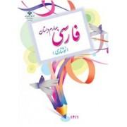 فارسی نوشتاری چهارم ابتدایی