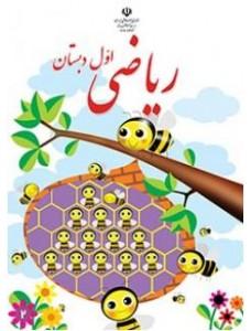 کتاب درسی ریاضی سال اول ابتدایی
