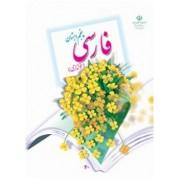 فارسی خوانداری پنجم ابتدایی