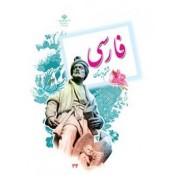 فارسی ششمَ
