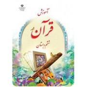 آموزش قرآن ششم دبستان