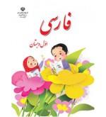 فارسی بخوانیم اول دبستان