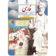 فارسی استعدادهای درخشان پایه هشتم