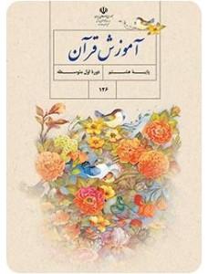 آموزش قرآن پایه هشتم