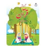 آموزش قرآن دوم ابتدایی