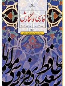 فارسی و نگارش پایه نهم  استعدادهای درخشان