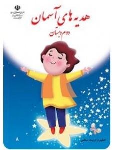 هدیه های آسمان تعلیم و تربیت اسلامی