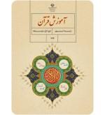 آموزش قرآن پایه نهم