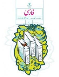 فارسی پایه نهم