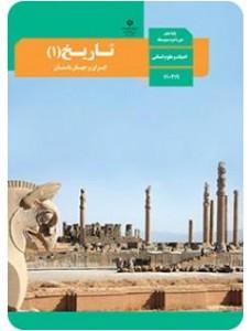 تاریخ 1 ایران و جهان باستان پایه دهم