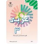 عربی 3 پایه یازدهم