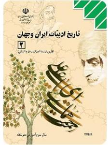 تاریخ ادبیات ایران و جهان 2
