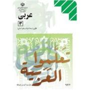 عربی 3