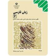 زبان فارسی 3