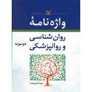 جغرافیای ایران پایه دهم