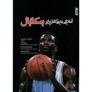 آمادگی بدنی کامل برای بسکتبال