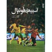 آسیب های فوتبال پیشگیری و درمان