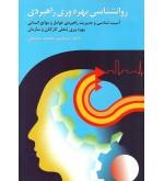 روانشناسی بهره وری راهبردی آسیب شناسی و مدیریت